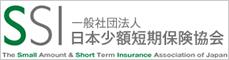 一般社団法人日本少額短期保険協会ホームページ