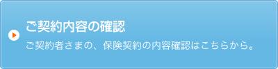 gokeiyaku_kakunin_400100btn